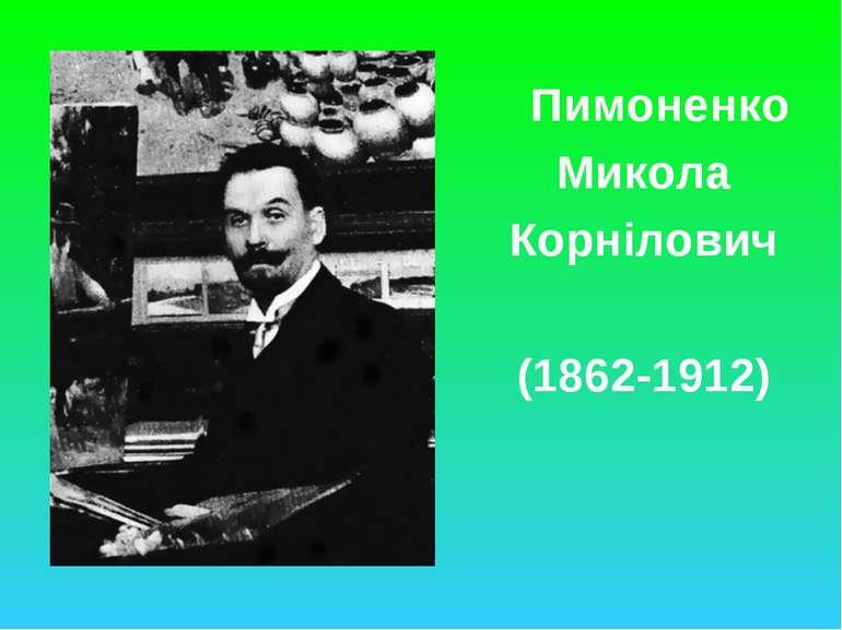 Пимоненко Микола Корнілович (1862-1912)