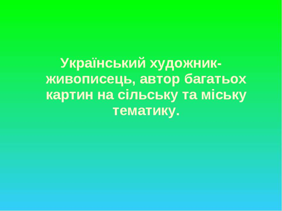 Український художник-живописець, автор багатьох картин на сільську та міську ...