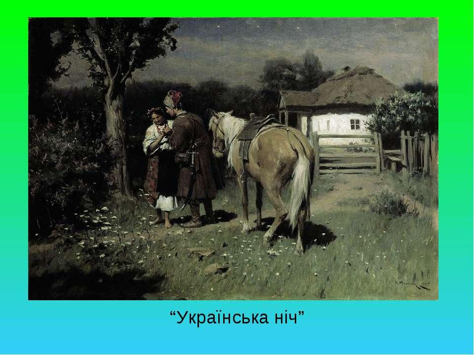 """""""Українська ніч"""""""