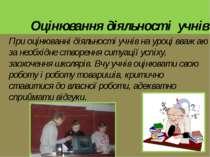 Оцінювання діяльності учнів При оцінюванні діяльності учнів на уроці вважаю з...