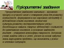 Пріоритетні завдання Пріоритетним завданням навчально – виховного процесу в с...