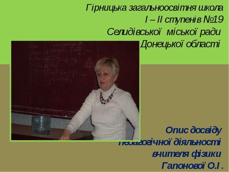 Опис досвіду педагогічної діяльності вчителя фізики Гапонової О.І. Гірницька ...