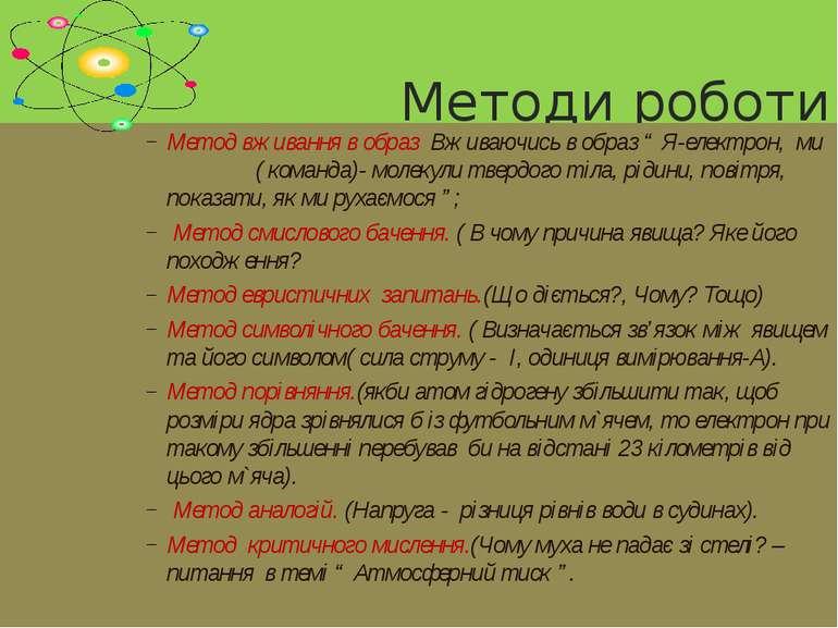 """Методи роботи Метод вживання в образ Вживаючись в образ """" Я-електрон, ми ( ко..."""
