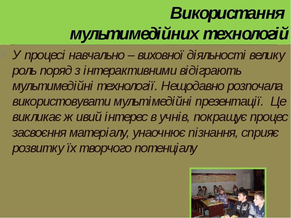 Використання мультимедійних технологій У процесі навчально – виховної діяльно...
