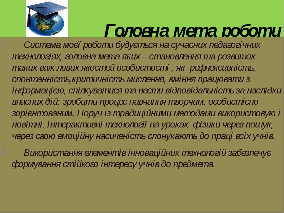 Головна мета роботи Система моєї роботи будується на сучасних педагогічних те...