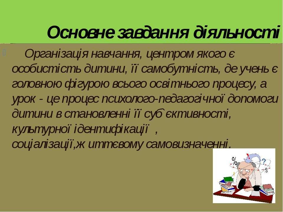 Основне завдання діяльності Організація навчання, центром якого є особистість...