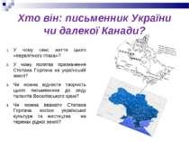 Хто він: письменник України чи далекої Канади? У чому сенс життя цього «перел...
