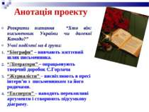 """Анотація проекту Розкрити питання """"Хто він: письменник України чи далекої Кан..."""