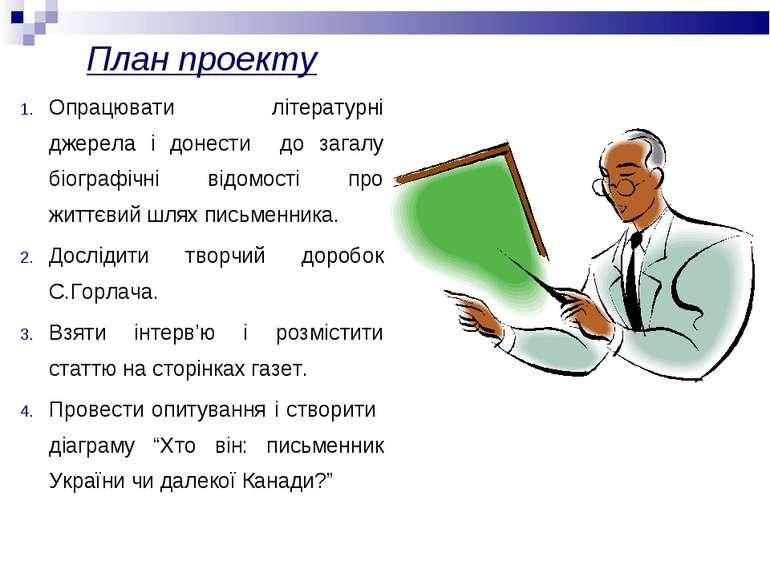 План проекту Опрацювати літературні джерела і донести до загалу біографічні в...