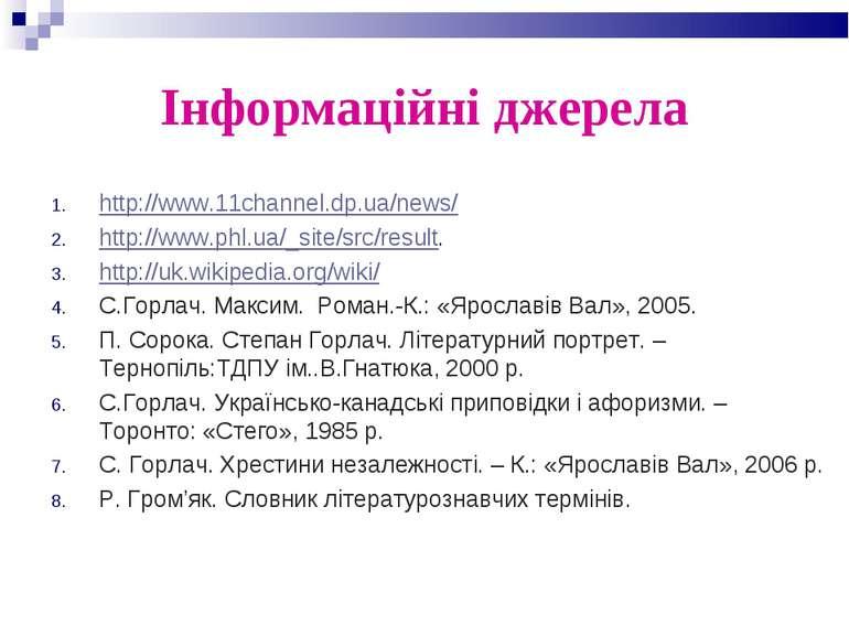 Інформаційні джерела http://www.11channel.dp.ua/news/ http://www.phl.ua/_site...
