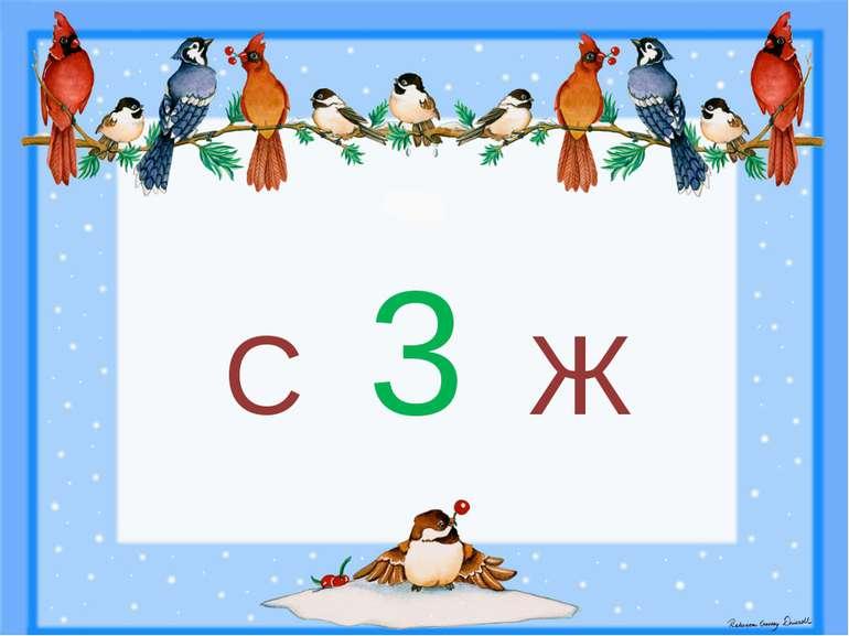 С 3 Ж