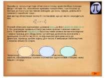 Винайшов загальні методи обчислення площі криволінійних плоских фігур і об'єм...