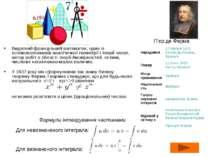 Видатний французький математик, один із основоположників аналітичної геометрі...