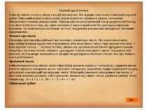 Наукові досягнення Піфагор займає почесне місце в історії математики. Він від...