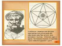 Улюбленою геометричною фігурою піфагорійців була пентаграма або піфагорова зі...