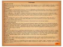 Словомудріє Філософське вчення Введення терміну «філософ» приписують Піфагору...