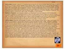 Золота корона Відома оповідь про те, як Архімед зумів визначити, чи зроблена ...
