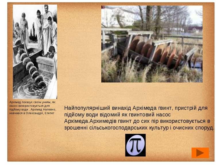 Найпопулярніший винахід Архімеда гвинт, пристрій для підйому води відомий як ...