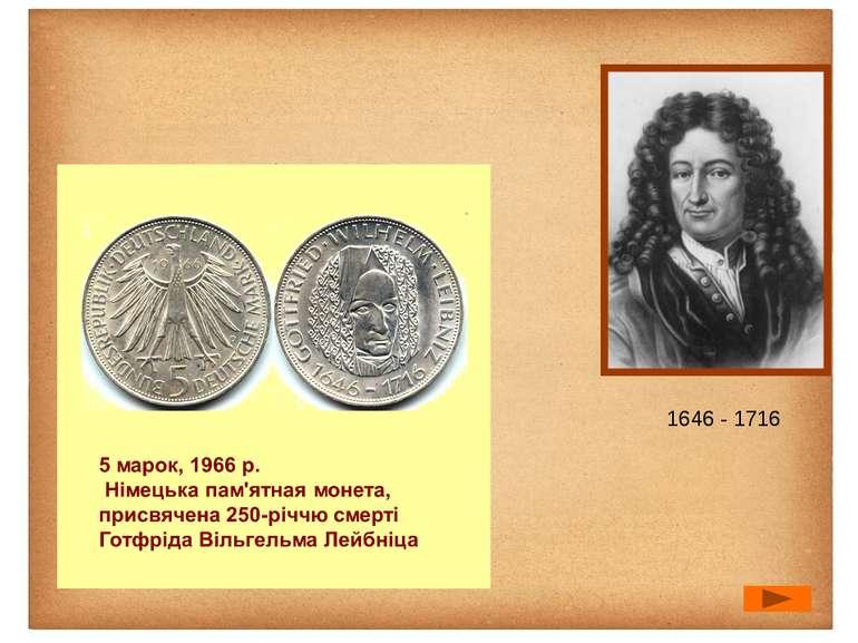 1646 - 1716