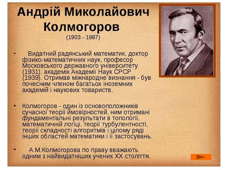 Андрій Миколайович Колмогоров (1903 - 1987)  Видатний радянський матема...