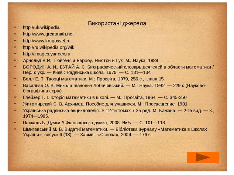 Використані джерела http://uk.wikipedia. http://www.greatmath.net http://www....