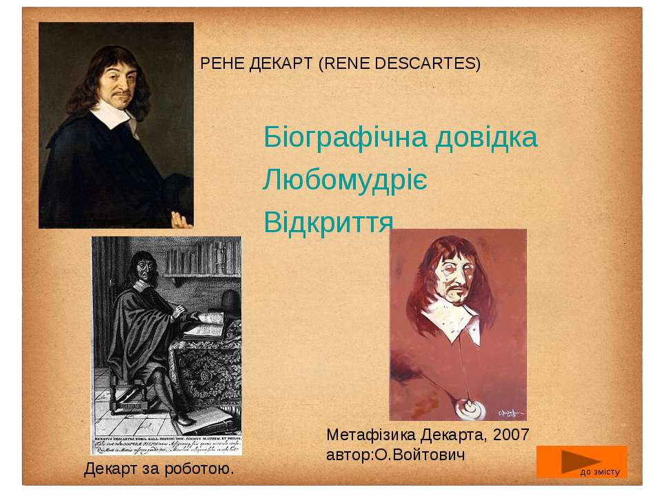 РЕНЕ ДЕКАРТ (RENE DESCARTES) Біографічна довідка Любомудріє Відкриття Метафіз...