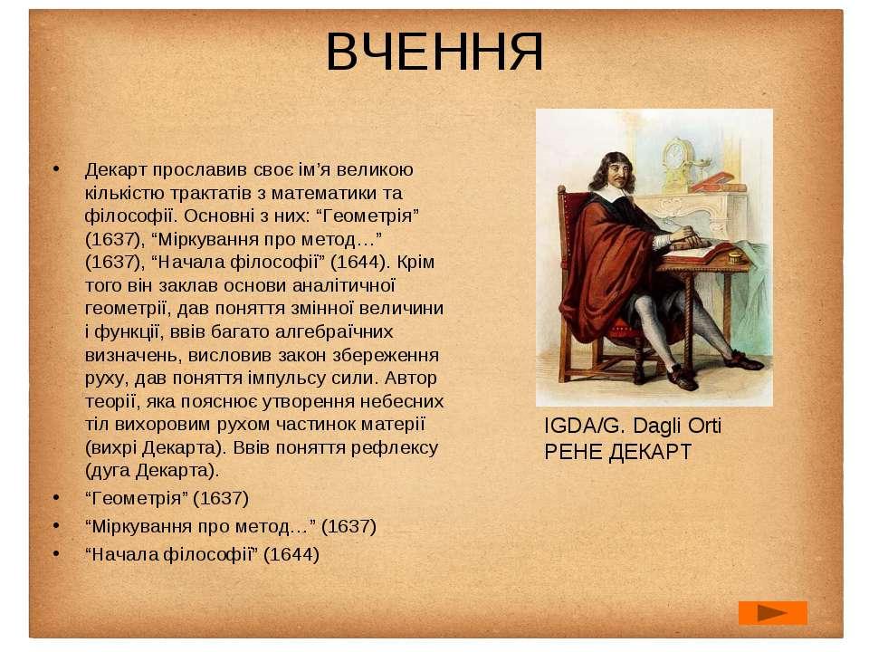 ВЧЕННЯ Декарт прославив своє ім'я великою кількістю трактатів з математики та...