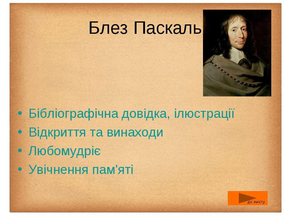 Блез Паскаль Бібліографічна довідка, ілюстрації Відкриття та винаходи Любомуд...