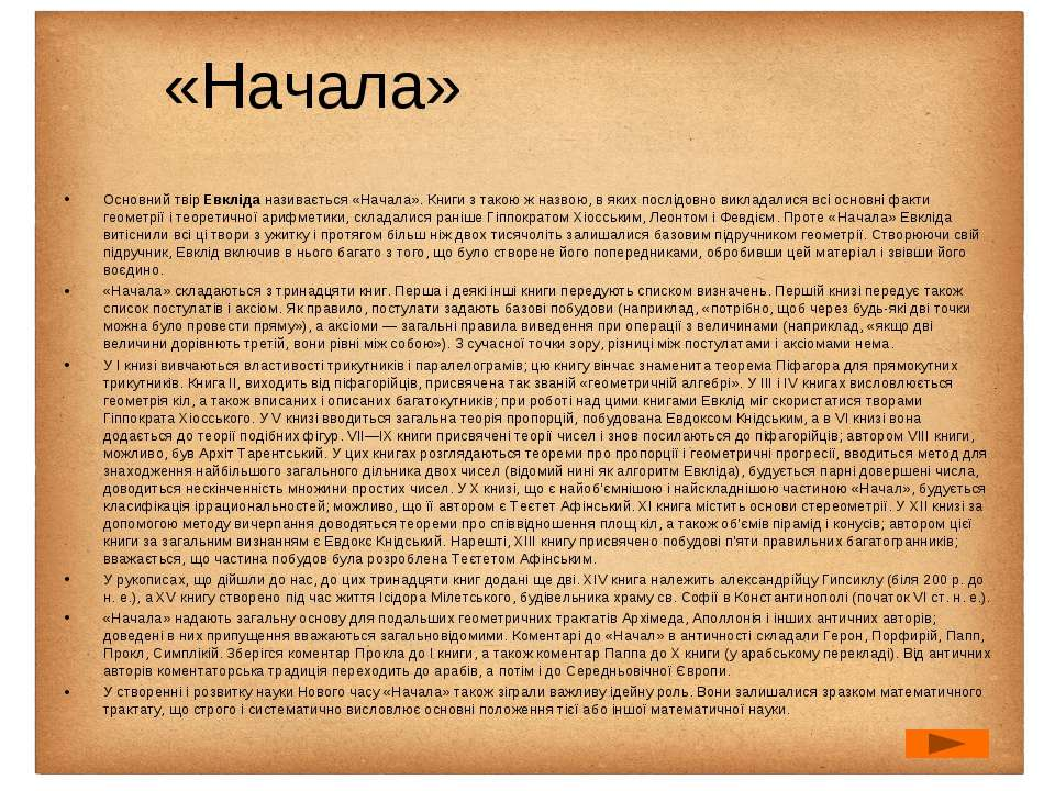 «Начала» Основний твір Евкліда називається «Начала». Книги з такою ж назвою, ...