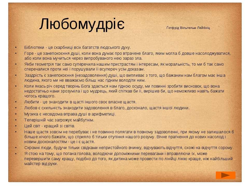 Любомудріє Ґотфрід Вільгельм Лейбніц Бібліотеки - це скарбниці всіх багатств ...