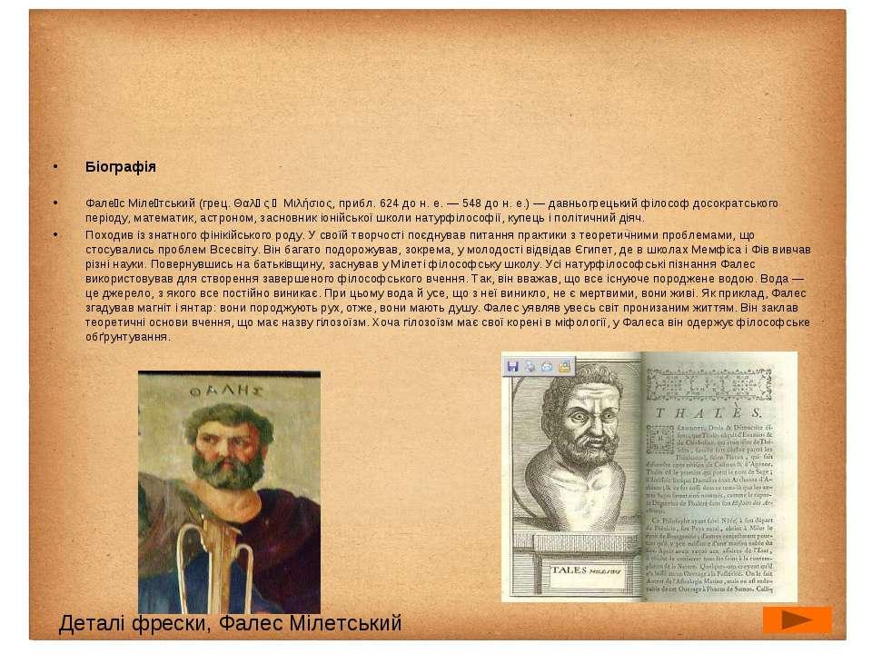Біографія Фале с Міле тський (грец. Θαλῆς ὁ Μιλήσιος, прибл. 624 до н. е. — 5...