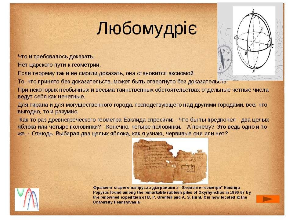 Любомудріє Что и требовалось доказать. Нет царского пути к геометрии. Если те...