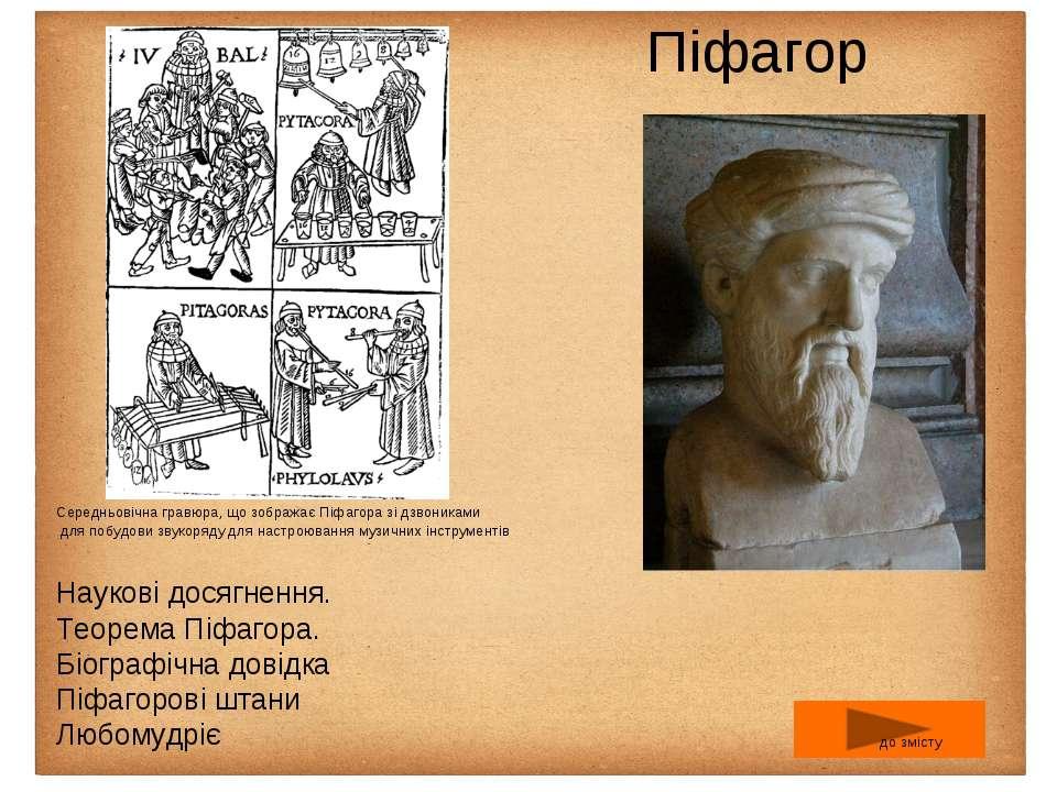 Піфагор Середньовічна гравюра, що зображає Піфагора зі дзвониками для побудов...