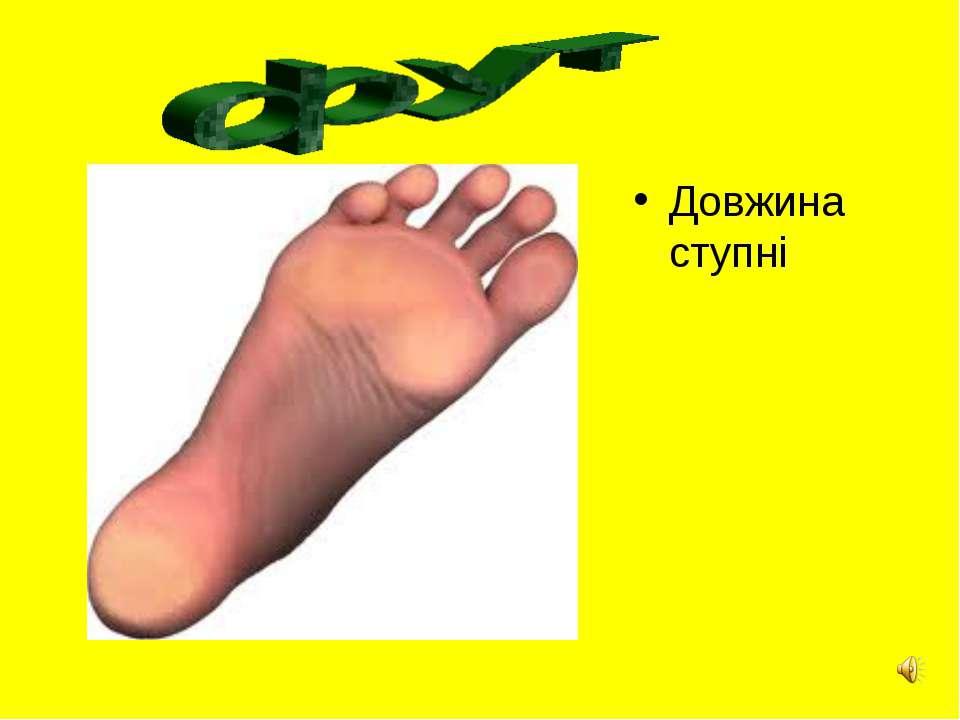 Довжина ступні