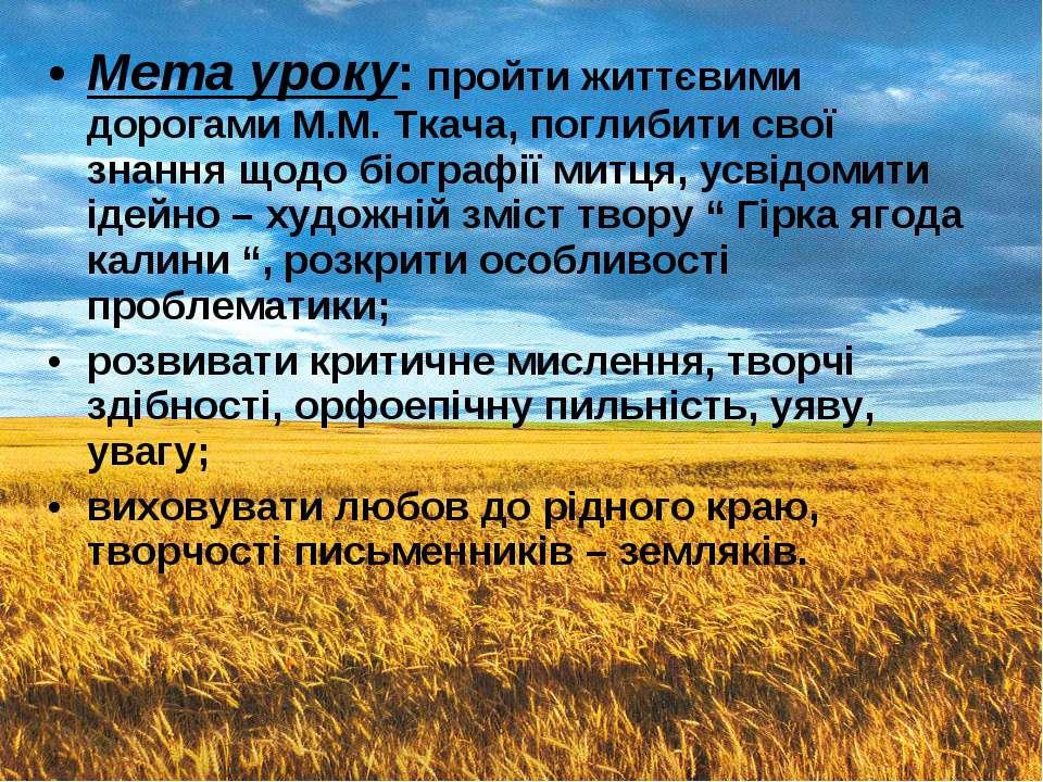 Мета уроку: пройти життєвими дорогами М.М. Ткача, поглибити свої знання щодо ...