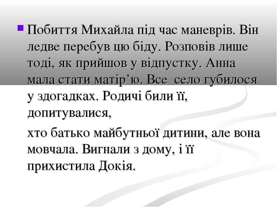 Побиття Михайла під час маневрів. Він ледве перебув цю біду. Розповів лише то...