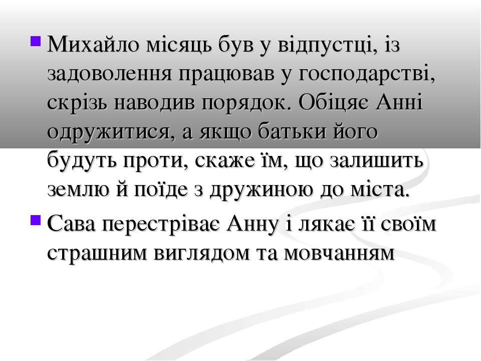 Михайло місяць був у відпустці, із задоволення працював у господарстві, скріз...