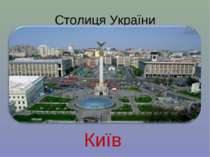 Столиця України Київ
