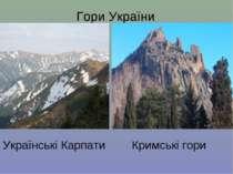 Українські Карпати Гори України Кримські гори