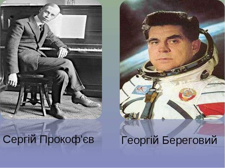 Сергій Прокоф'єв Георгій Береговий