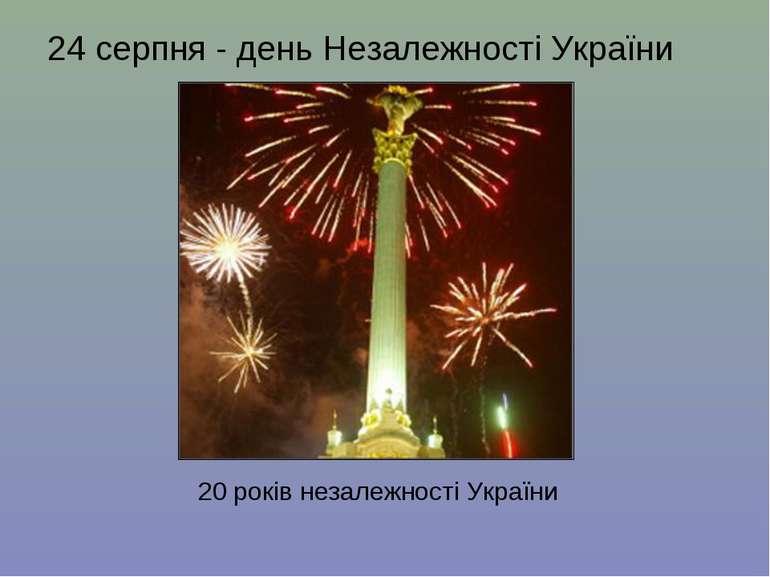 24 серпня - день Незалежності України 20 років незалежності України