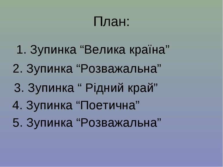 """План: 1. Зупинка """"Велика країна"""" 4. Зупинка """"Поетична"""" 3. Зупинка """" Рідний кр..."""