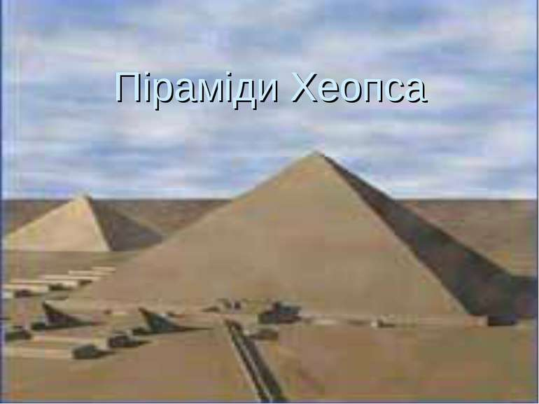 Піраміди Хеопса