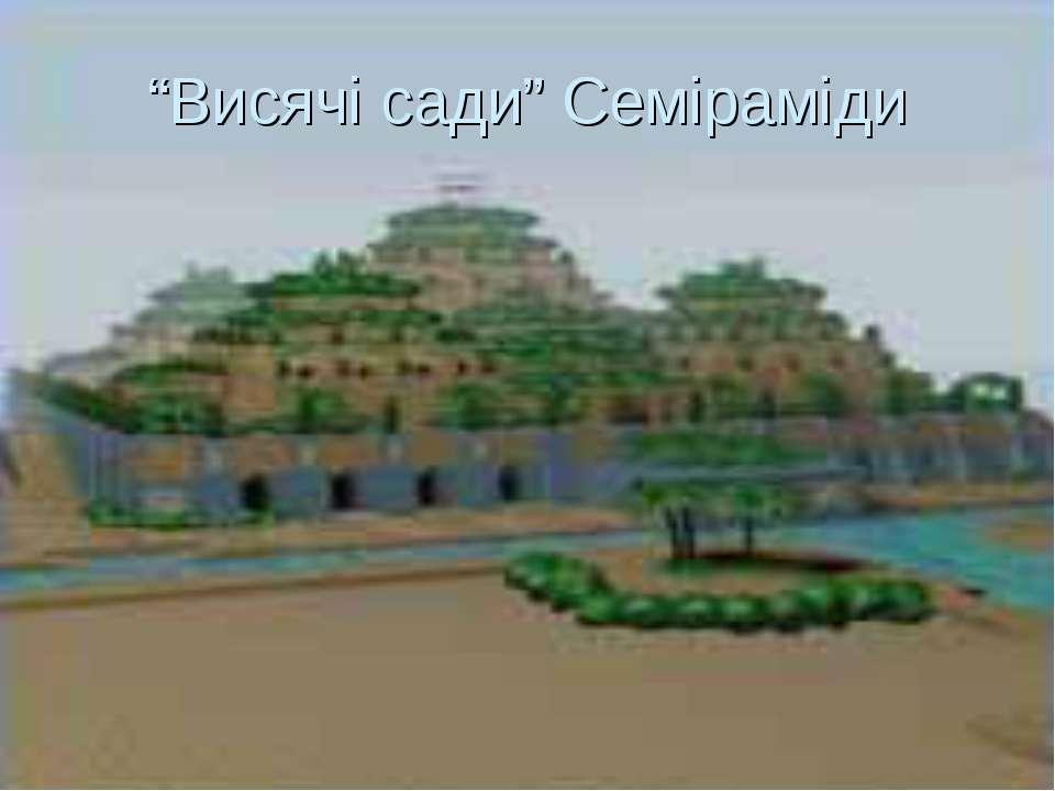 """""""Висячі сади"""" Семіраміди"""