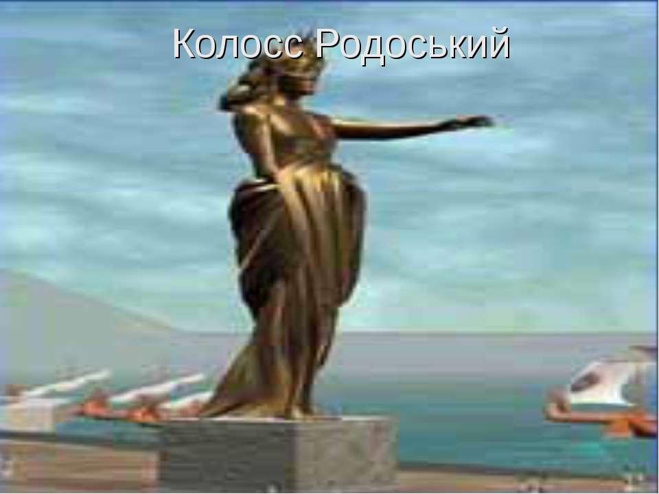 Колосс Родоський