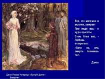 Джон Уільям Уотерхауз «Зустріч Данте і Беатріче» Все, что мятежно в мыслях, у...