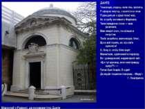 Мавзолей у Равенні, де поховане тіло Данте ДАНТЕ Тосканцю, ходиш, наче тінь з...