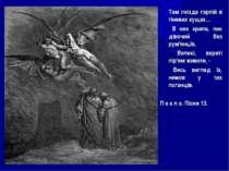 Там гнізда гарпій в тінявих кущах…  В них крила, лик дівочий без рум'янців, ...