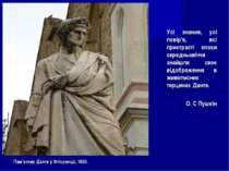 Пам'ятник Данте у Флоренції, 1865. Усі знання, усі повір'я, всі пристрасті еп...