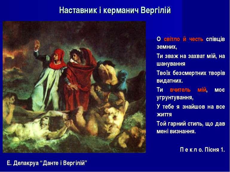 """Наставник і керманич Вергілій Е. Делакруа """"Данте і Вергілій"""" О світло й честь..."""